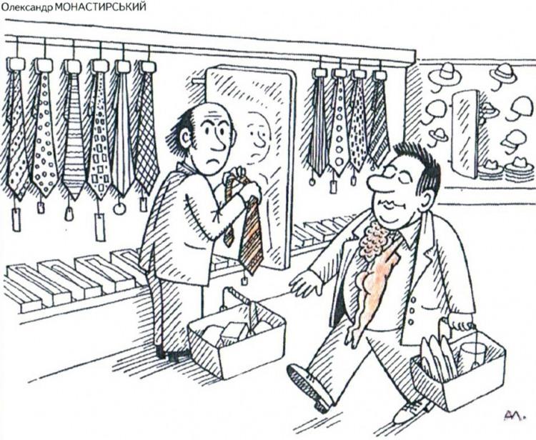 Малюнок  про краватку, вульгарний журнал перець