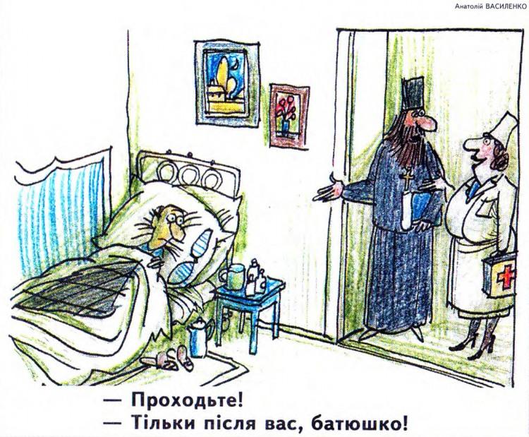 Малюнок  про священиків, лікарів, пацієнтів, чорний журнал перець