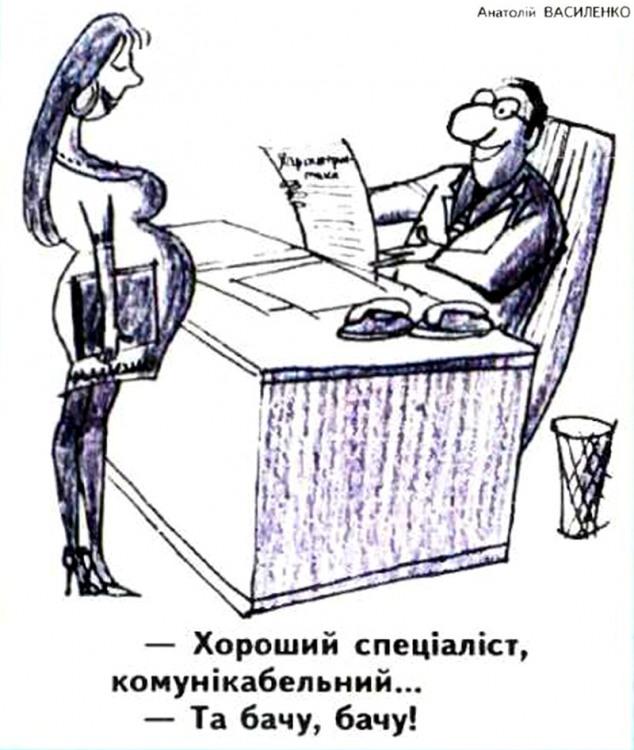 Малюнок  про прийом на роботу, характеристику, вагітність журнал перець