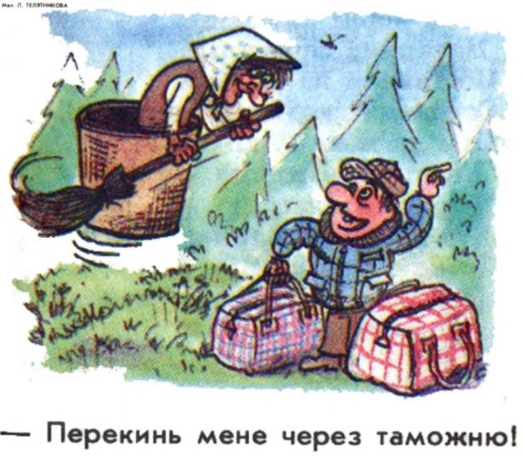 Малюнок  про бабу-ягу, митницю журнал перець