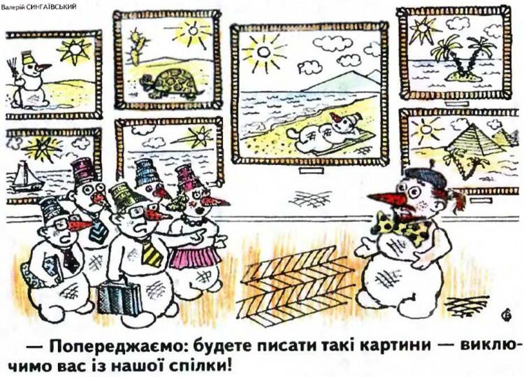 Малюнок  про художників, сніговика, картини журнал перець