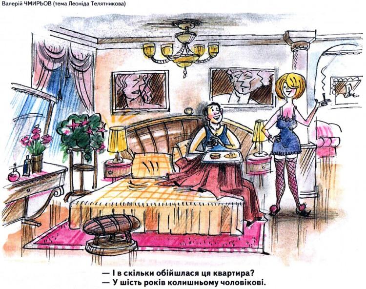 Малюнок  про квартиру, колишніх, чорний журнал перець