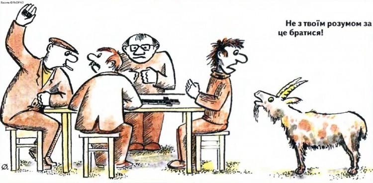 Малюнок  про доміно, цапів журнал перець
