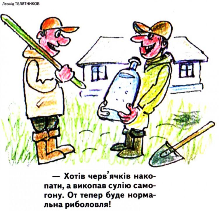 Малюнок  про самогон, риболовлю журнал перець