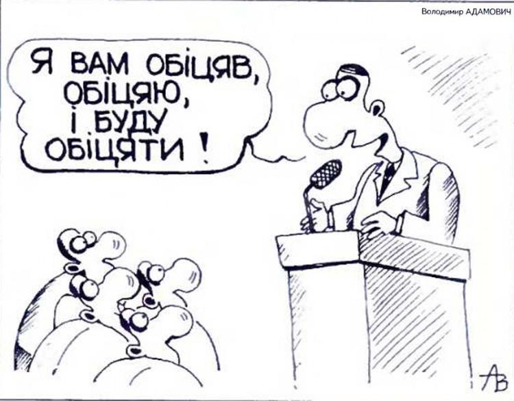 Малюнок  про обіцянку, ораторів, політиків, трибуну журнал перець