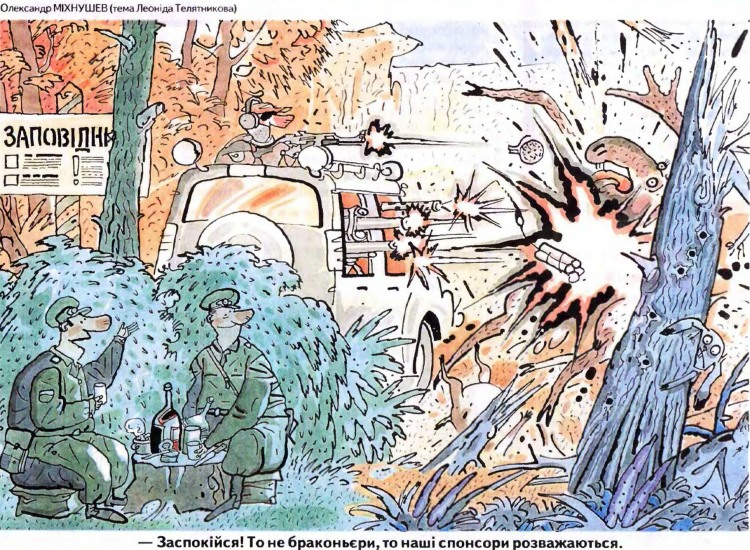 Малюнок  про браконьєрів, спонсора, чорний журнал перець