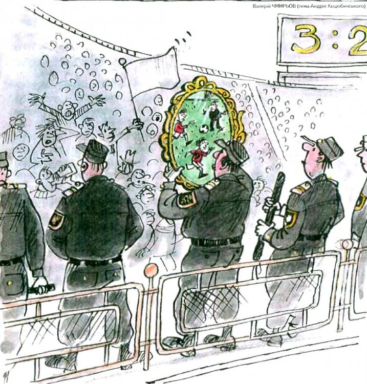 Малюнок  про футбол, стадіон, міліціонерів, дзеркало журнал перець