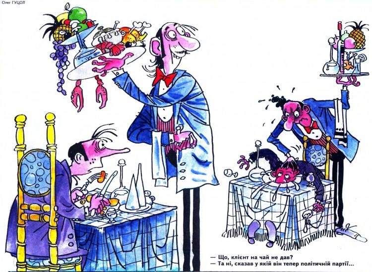 Малюнок  про офіціантів, політику, чорний журнал перець