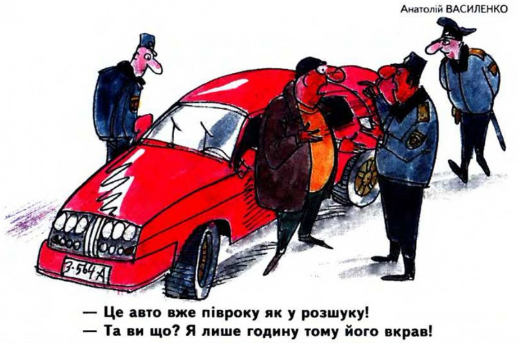 Малюнок  про автомобілі, крадіжку, міліціонерів журнал перець