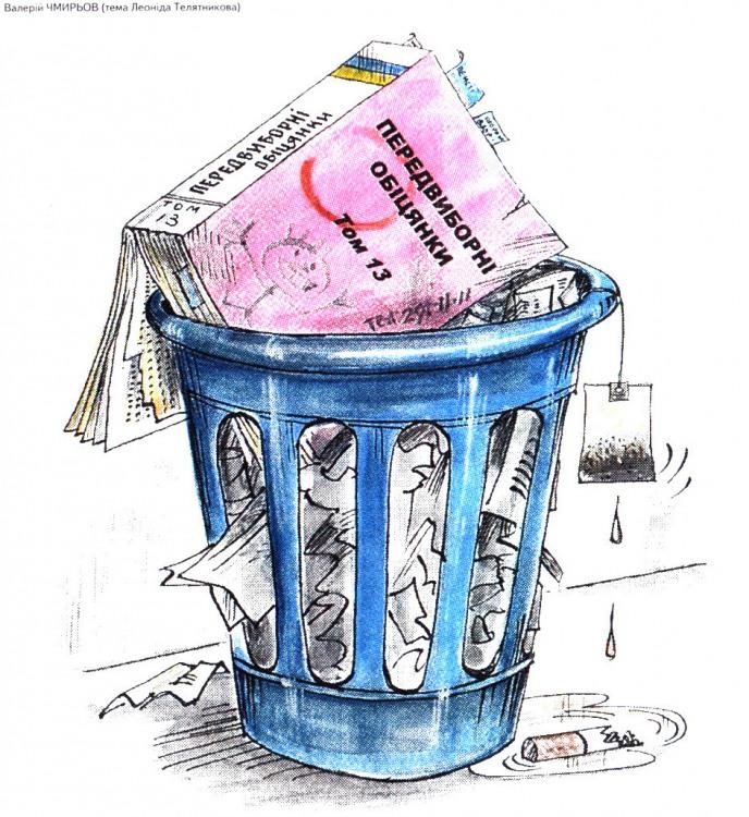 Малюнок  про обіцянку, вибори, смітник журнал перець