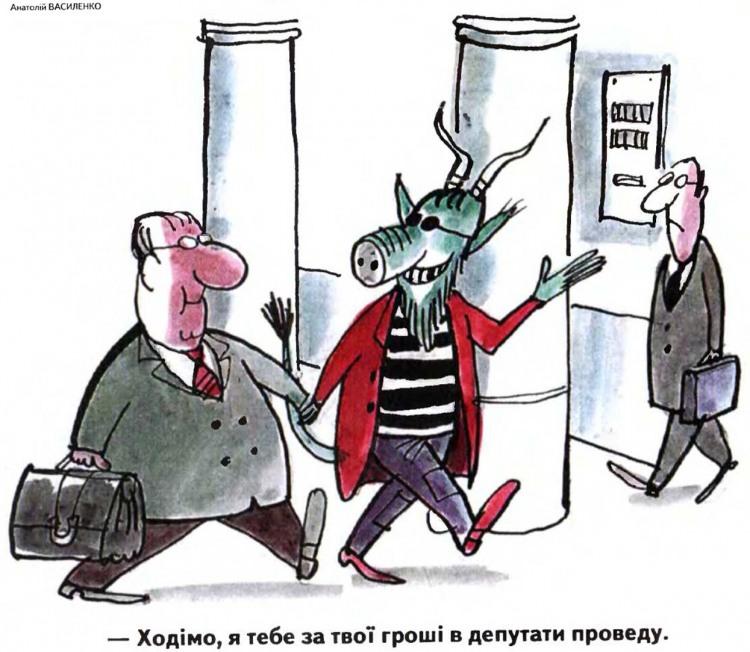 Малюнок  про депутатів, чорта журнал перець