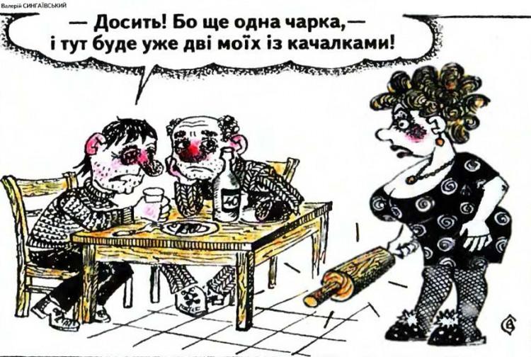 Малюнок  про п'яниць, п'яних, чоловіка, дружину, качалку журнал перець