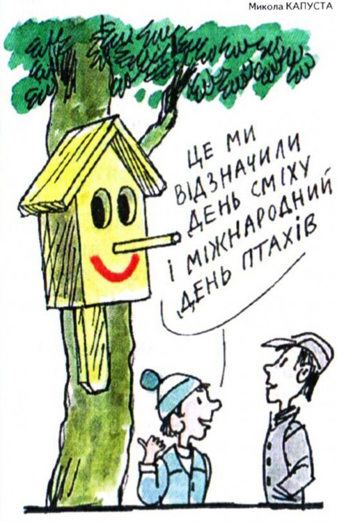 Малюнок  про шпаківню, сміх журнал перець