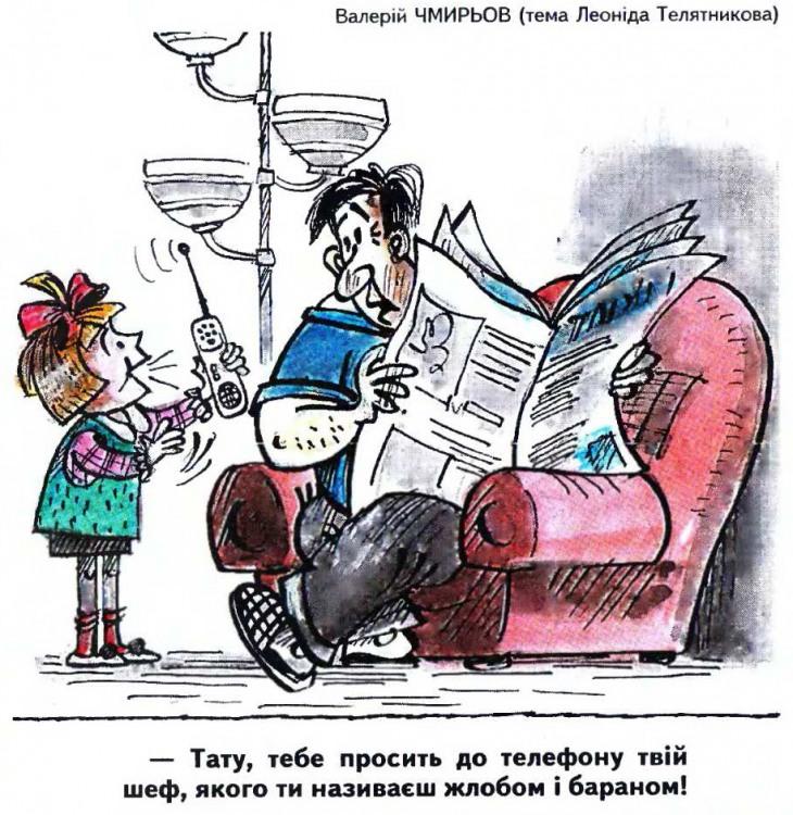 Малюнок  про начальника, доньку, тата журнал перець