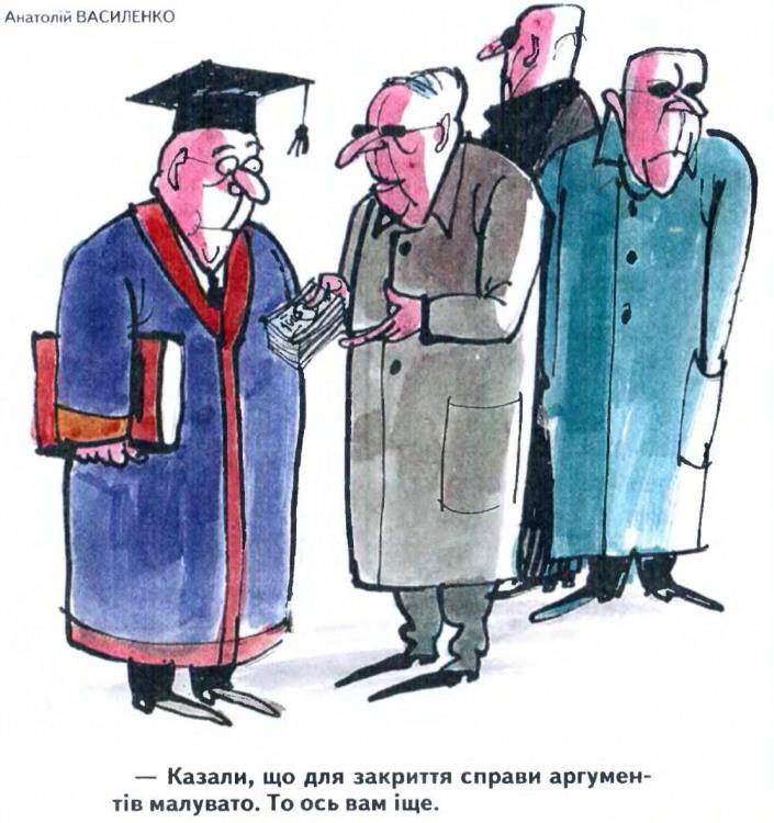 Малюнок  про аргументи, суддю, хабарі журнал перець