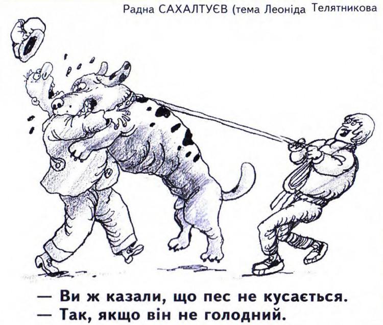 Малюнок  про собак, укус, чорний журнал перець