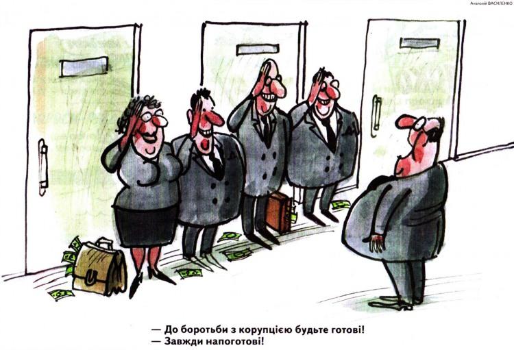 Малюнок  про чиновників, корупцію, боротьбу журнал перець