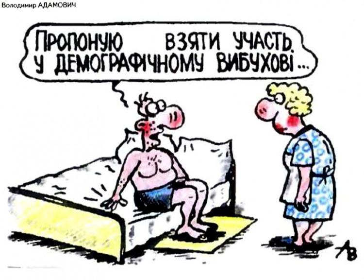 Малюнок  про демографію, ліжко, чоловіка, дружину, вибух, гра слів, вульгарний журнал перець