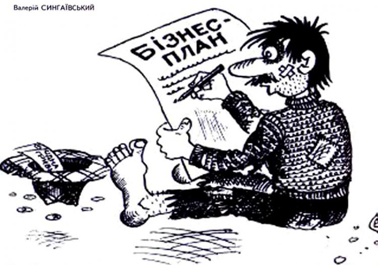 Малюнок  про бізнес, план, жебраків журнал перець