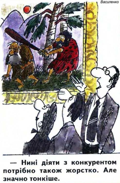 Малюнок  про конкурентів, картини, первісних людей журнал перець