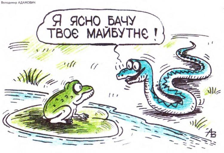 Малюнок  про змій, жаб, майбутнє журнал перець