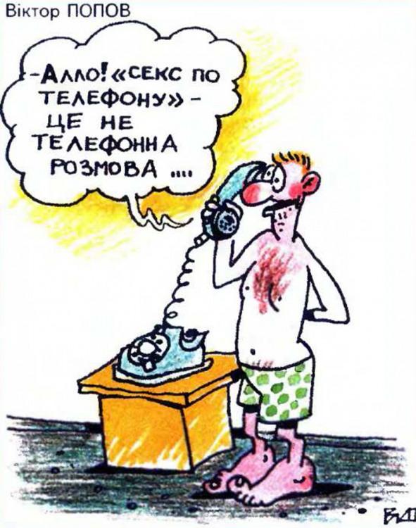 Малюнок  про секс за телефоном журнал перець