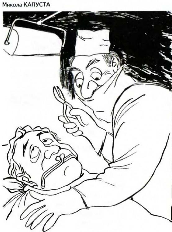 Малюнок  про стоматологів, гаманець журнал перець
