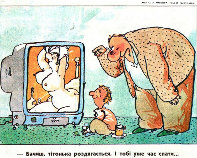 Малюнок  про телевізор, дітей, роздягання, вульгарний журнал перець