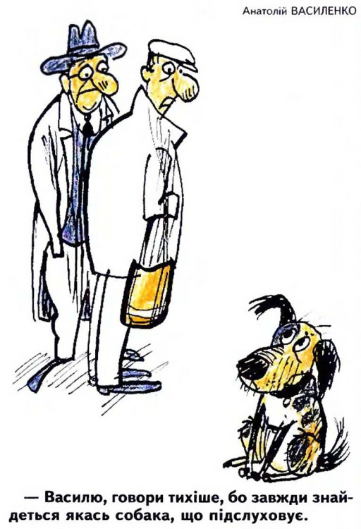 Малюнок  про підслуховування, собак журнал перець