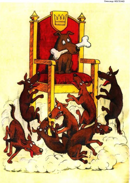 Малюнок  про трон, собак, кістки журнал перець