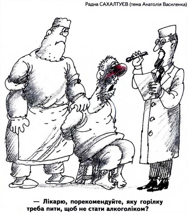 Малюнок  про лікарів, п'яниць, горілку журнал перець