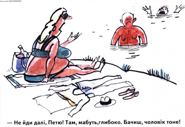 Малюнок  про потопаючих, цинічний, чорний журнал перець