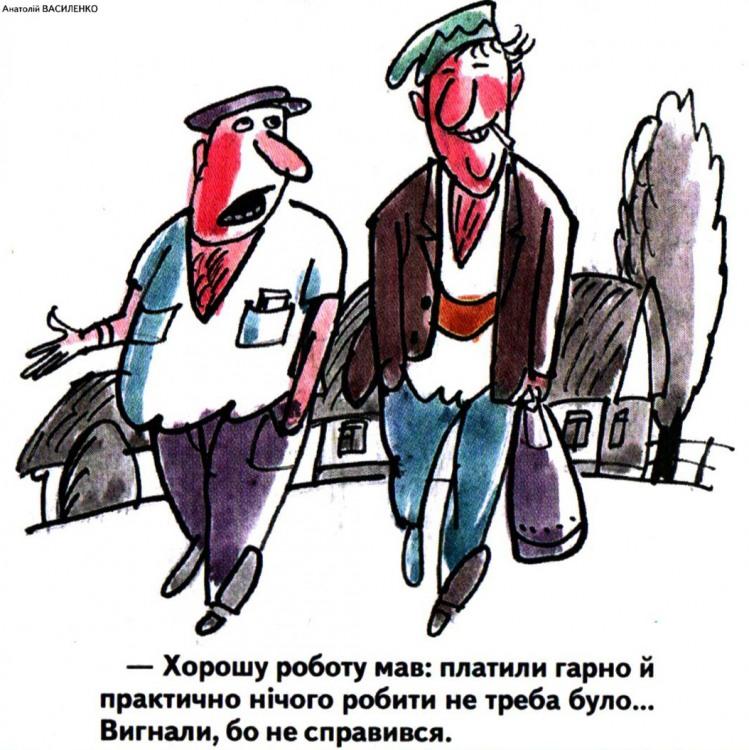 Малюнок  про звільнення, роботу журнал перець