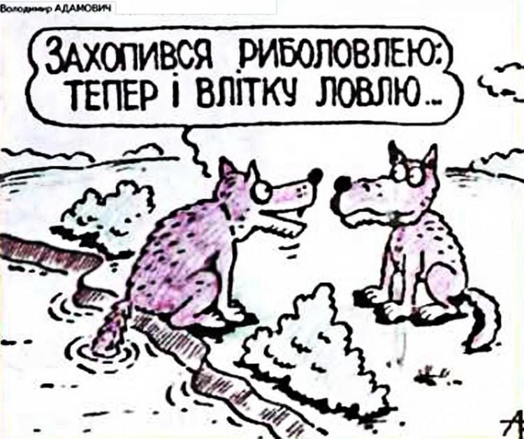 Малюнок  про вовків, риболовлю журнал перець