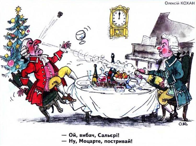 Малюнок  про моцарта, сальєрі, новий рік, шампанське вино журнал перець