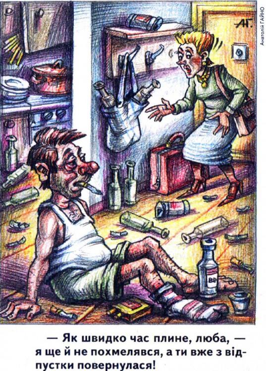 Малюнок  про чоловіка, дружину, п'яниць журнал перець