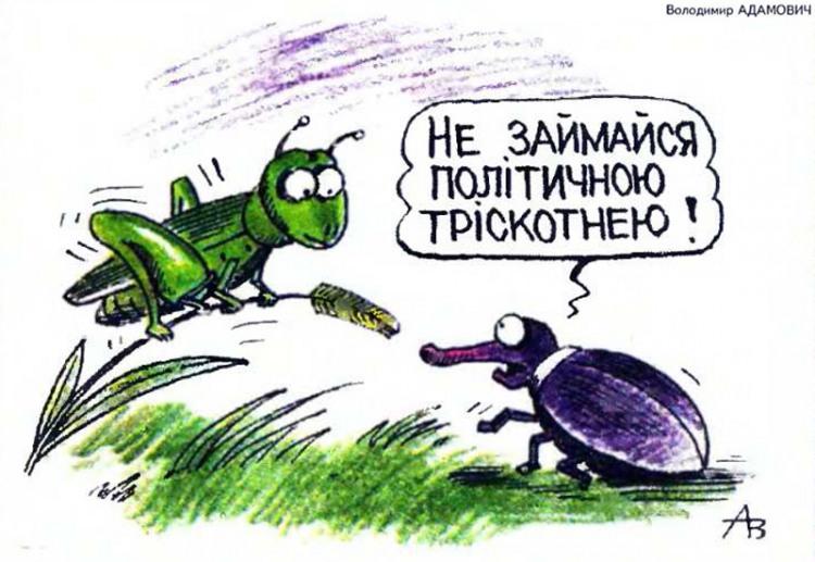 Малюнок  про жука журнал перець
