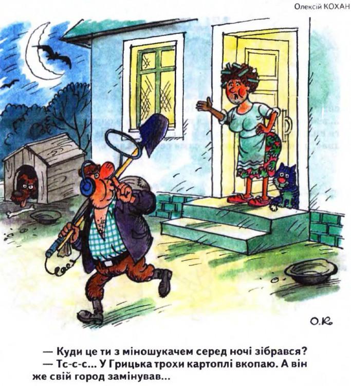 Малюнок  про міни, город, картоплю, крадіжку, чоловіка, дружину журнал перець