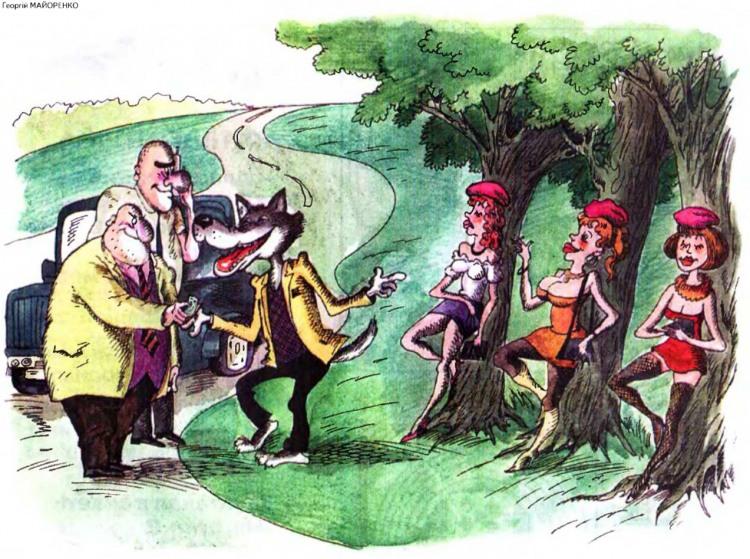 Малюнок  про сірого вовка, червону шапочку, повій журнал перець