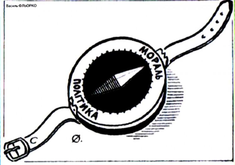 Малюнок  про політику, мораль, компас журнал перець