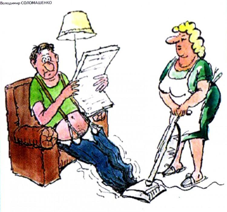 Малюнок  про чоловіка, дружину, пилосос, прибирання журнал перець