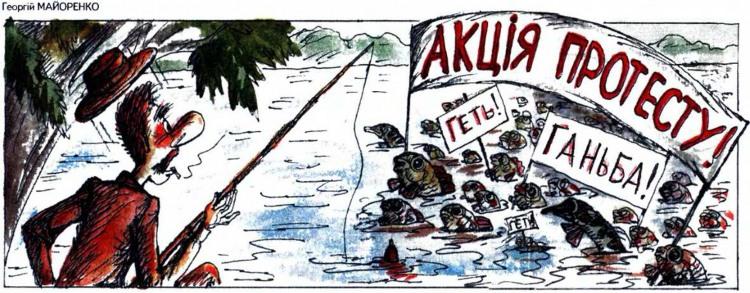 Малюнок  про протест, рибу, рибалок журнал перець