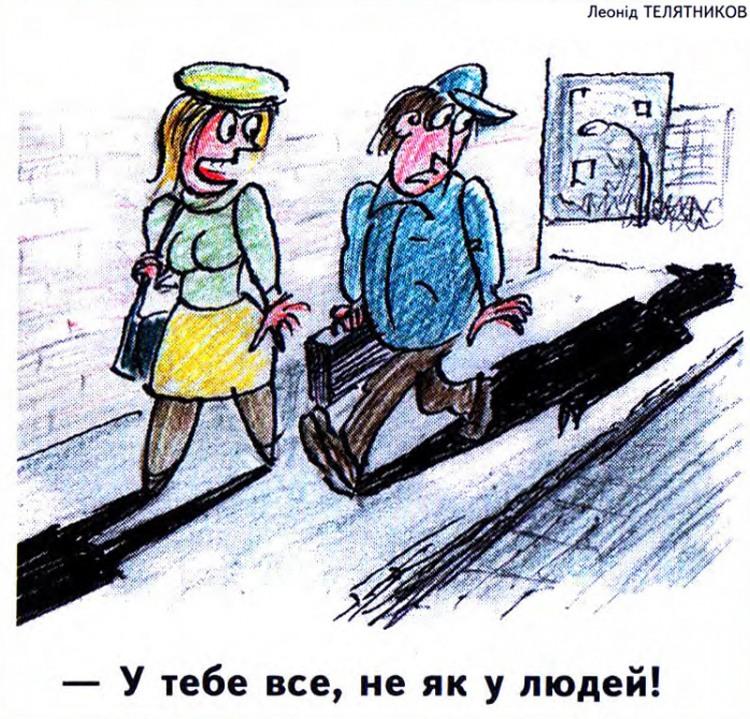 Малюнок  про тінь, чоловіка, дружину журнал перець