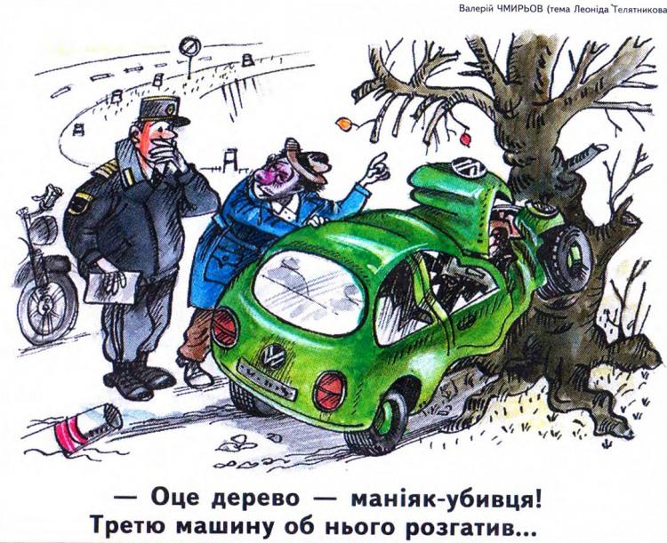 Малюнок  про дтп, дерево, даі, чорний журнал перець