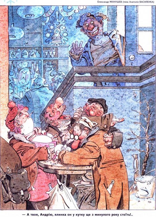 Малюнок  про ялинку, п'яниць, п'яних журнал перець
