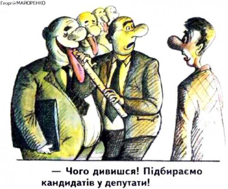 Малюнок  про язика, депутатів журнал перець