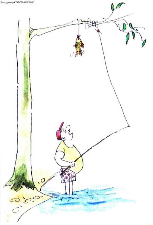 Малюнок  про рибалок, риболовлю журнал перець