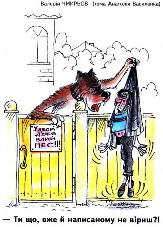 Малюнок  про собак, злість журнал перець