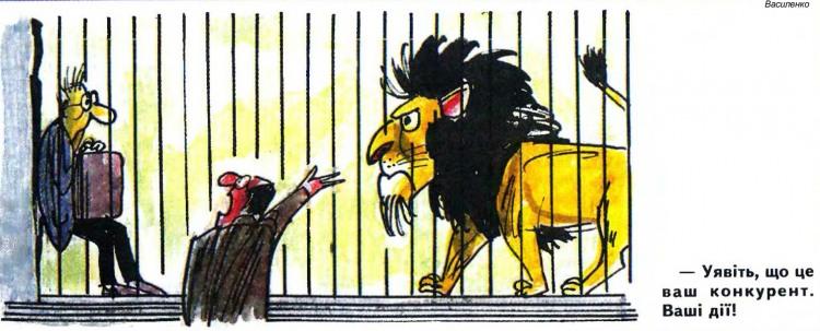 Малюнок  про конкурентів, лева, чорний журнал перець