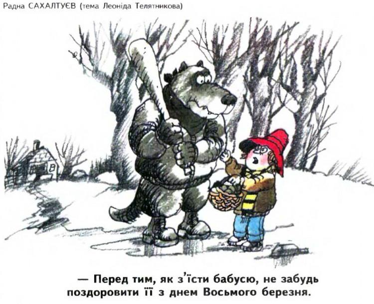 Малюнок  про червону шапочку, сірого вовка, 8 березня журнал перець